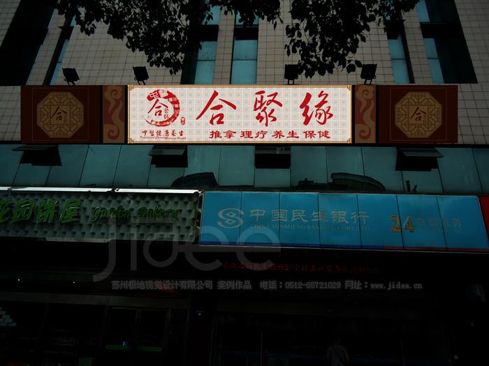 大门两边效果图-苏州店面设计制作 苏州连锁店形象设计 苏州店面形象