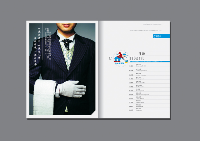画册设计|宣传册设计 项目介绍