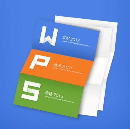 wps的logo图